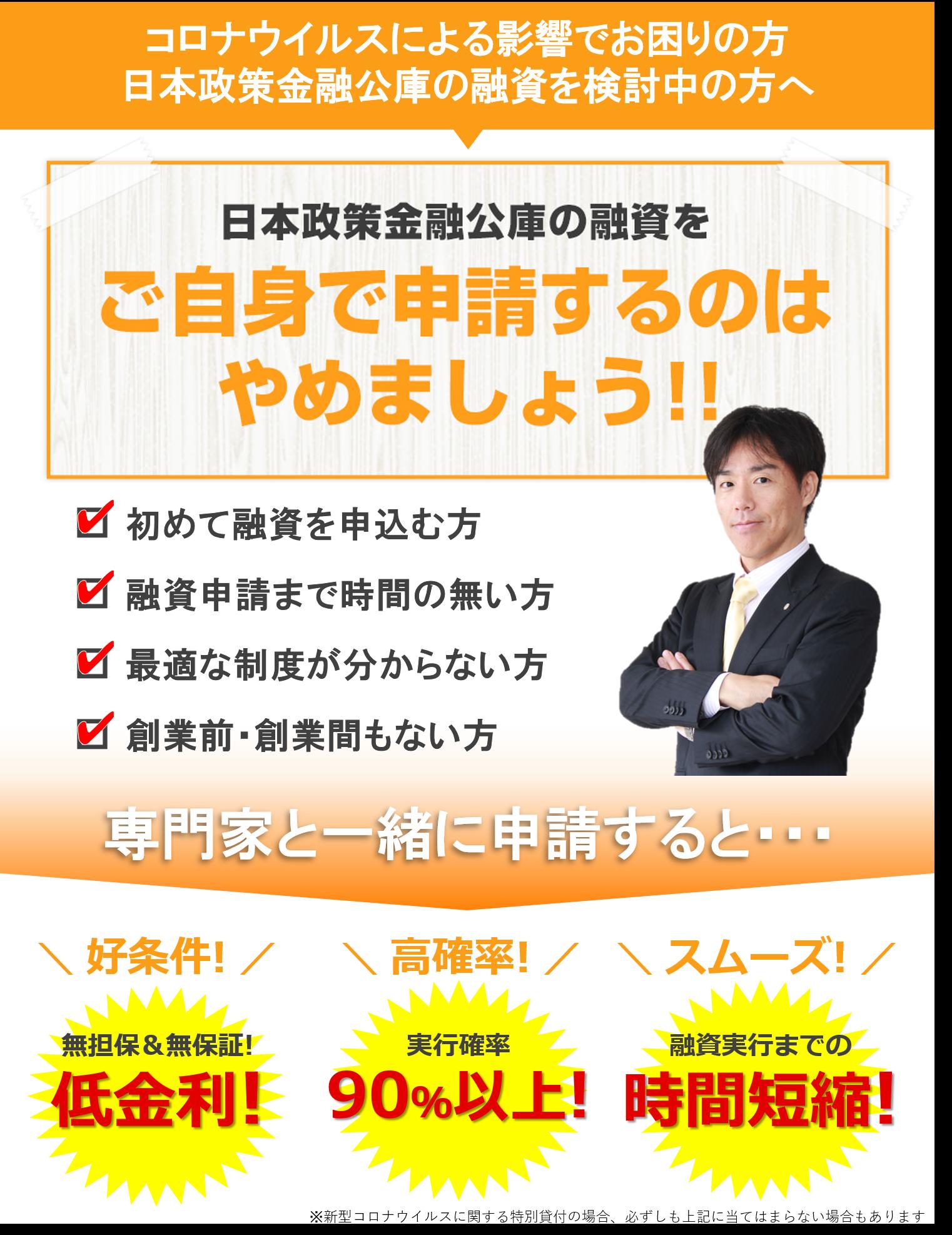 コロナウイルスによる影響でお困りの方 日本政策金融公庫の融資申請をお考えの方へ